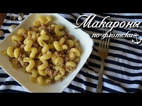 Макароны с фаршем в мультиварке рецепты с фото пошагово