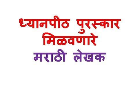 Marathi Writer, Who Received the Jnanpith Award
