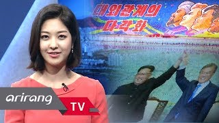 [A Road to Peace] Ep.15 - Prospects for Inter-Korean Summit in Pyeongyang / Broadcasts from N. Korea