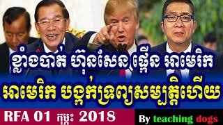 RFA Khmer Live TV 2018 | RFA Khmer Radio 2018 | Cambodia Hot News | Morning, On Thu 01 February 2018