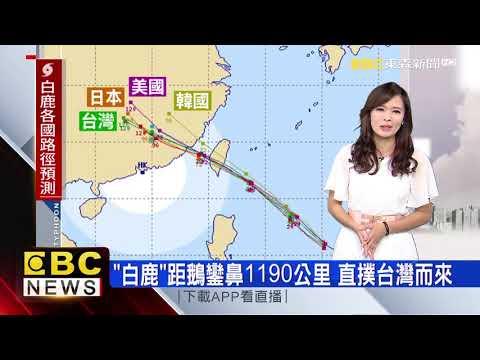 氣象時間 1080822 早安氣象 東森新聞