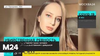 Мужчина расстрелял четырех человек в Москве - Москва 24
