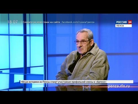 Россия 24. Пенза: чего не прощает известный ведущий Семен Вахштайн своим собеседникам