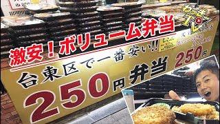 【激安250円!】台東区で1番安い弁当を食べてみた!【浅草】