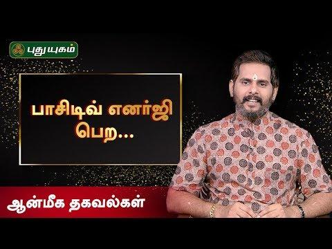 Aanmeega Thagavalgal   பாசிடிவ் எனர்ஜி பெற எளிய வழிகள்   30/09/2019   Puthuyugam TV