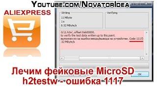 Лечим Фейковые MicroSD. h2testw - Ошибка 1117. NovatorIdea