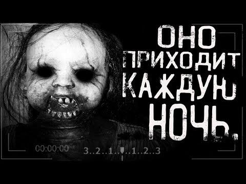 Страшные истории на ночь - Оно приходит каждую ночь...