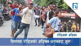 हिमालय रोडिजको अडिसन धरानबाट शुरू ! HIMALAYA KHABAR