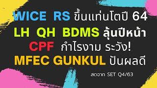 WICE  RS โตต่อปี 64 LH  QH  BDMS ลุ้นปีหน้า CPF  ระวัง! MFEC GUNKUL ปันผลดี | สดจาก SET Q4/63 EP.11