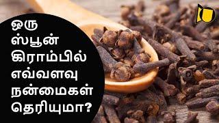 ஒரு ஸ்பூன் கிராம்பில் எவ்வளவு  நன்மைகள் தெரியுமா?  