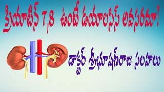 Kidney Disease Treatment Kidney Transplant and Symptoms in Telugu |Dr Sree BhushanRaju