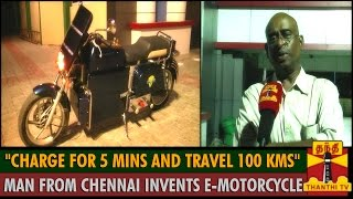 Charge for 5 Mins and travel 100 Kms : Man from Chennai Invents Electric Motorcylce - kk Nagar Arumugam Rajendran, chennai spl tamil hot video news 03-10-2015 Thanthi TV