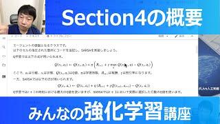 【4-1: Section4の概要】みんなの強化学習講座