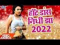 निधी झा का सुपर हॉट डाँस 2017 Video JukeBOX Nidhi Jha Hot Song 2017 Bhojpuri Hot Songs