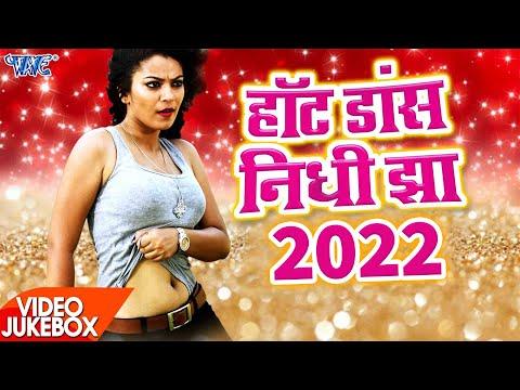 निधी झा का सुपर हॉट डाँस 2017 || Video JukeBOX || Nidhi Jha Hit Song 2017 || Bhojpuri Hit Songs