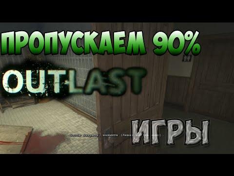 Outlast: Пропускаем 90% игры БЕЗ ЧИТОВ! (баг)
