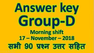 Haryana Group-D Morning shift Answer key 17 November 2018 | सभी 90 प्रश्न उत्तर सहित |Study Zone|
