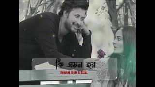 Ki Emon Hoy By Swraj Deb and Sifat | Bangla Drama Song | Afran Nisho & Aparna