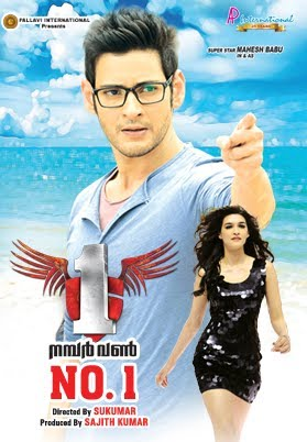 Nenokkidine Full Movie : nenokkidine, movie, (Nenokkadine), Hindi, Dubbed, South, Indian, Movie, Mahesh, Movies, YouTube