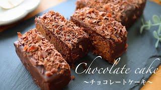 【レンジで2分30秒】材料4つで作れる簡単チョコレートケーキの作り方。簡単レンジレシピ