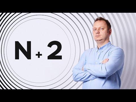 N+2 с Андреем Коняевым четыре часа
