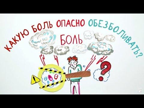 видео: Какую боль опасно обезболивать? — Научпок