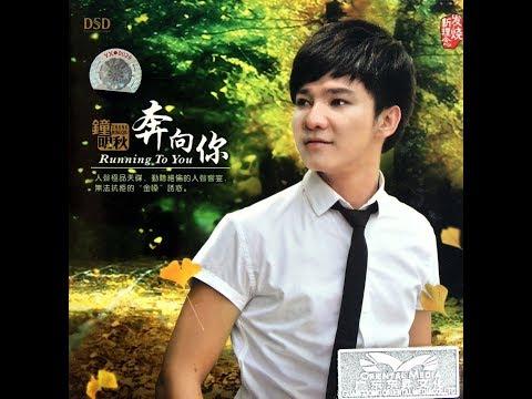眼泪为你流 - 钟明秋 - Zhong Ming Qiu - Tears flow for you