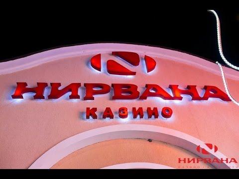 """Открытие казино """"Нирвана"""" в игорной зоне Азов-Ситииз YouTube · Длительность: 2 мин55 с  · Просмотры: более 1,000 · отправлено: 4/3/2016 · кем отправлено: Казино ШАМБАЛА"""