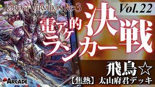 【LoV】電アケ的ランカー決戦vol.22(飛鳥☆:【焦熱】太山府君、ジャンヌ・ダルクデッキ)