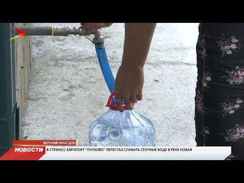 В посёлке Верхний Фиагдон продолжают решать проблему с водой