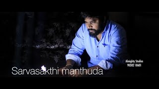 Sarvasakthi    Music Sandy    Lyrics Elia.M.S    Almighty Studios Promotion Video