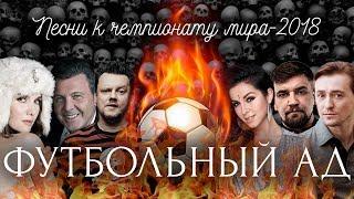 ФУТБОЛЬНЫЙ АД: Песни к чемпионату мира-2018