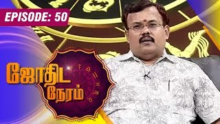 Jodhida Neeram 31-10-2015 Epiode 50 Know About Zodiac Signs full hd youtube video 31.10.15 | Vendhar tv shows 31st October 2015