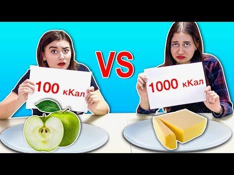 100 или 1000 КАЛОРИЙ ЧЕЛЛЕНДЖ С ЕДОЙ