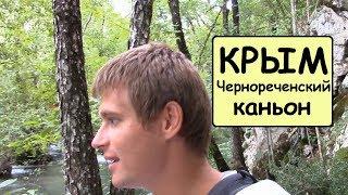 Крым, Севастополь, Чернореченский каньон, поход и прогулка по красивым местам
