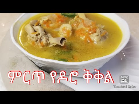 Kikil-ቅቅል-ቆንጆ የዶሮ ቅቅል በቀላል መንገድ-Ethiopian Food