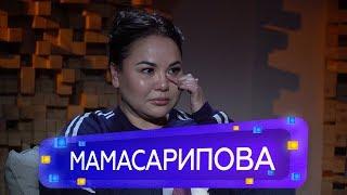 Гульнур Мамасарипова - «Келінжанның» жалғасы және Баянмен достығы жайлы / Если честно