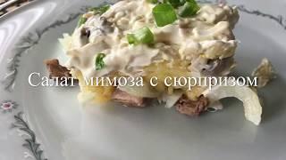 Салат Мимоза или салат Людмила, или просто салат Сюрприз