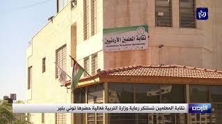 نقابة المعلمين تستنكر رعاية وزارة التربية فعالية حضرها توني بلير - (29-4-2019)