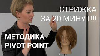 ПАРИКМАХЕР ЛОВИ ЛАЙФХАК Парящая женская стрижка за 20 минут по методике PIVOT POINT