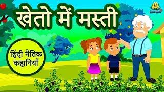 खेतो में मस्ती - Fun on The Farm | Funtime with Shiny And Sasha | Hindi Cartoons For Children