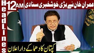PM Imran Khan makes another Big Announcement   Headlines 12 AM   17 November 2018   Express News