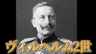 Download lagu ゆっくり人物解説 ヴィルヘルム2世 MP3