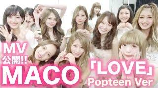 MACO「LOVE」Popte...