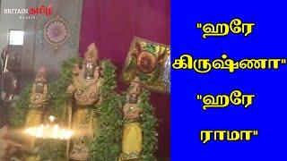 "Hare Krishna Hare Rama | ""ஹரே கிருஷ்ணா"" ""ஹரே ராமா"" | Britain Tamil Bhakthi"