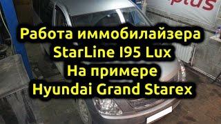 Краткая инструкция Starline I95 Lux На примере Hyundai Grand Starex смотреть