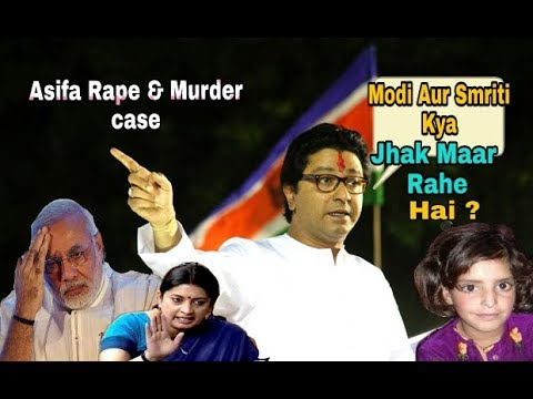 Raj Thackeray Angry Reaction || On Asifa Rape & Murder Case | Review Nation