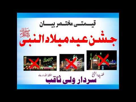 Download Eid miladin NABI A.S jishan manawal noksan 2018 sheikh sardar wali (pashto bayan )