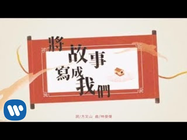 林俊傑 JJ Lin 《將故事寫成我們 The Story Of Us》Official Lyric Video