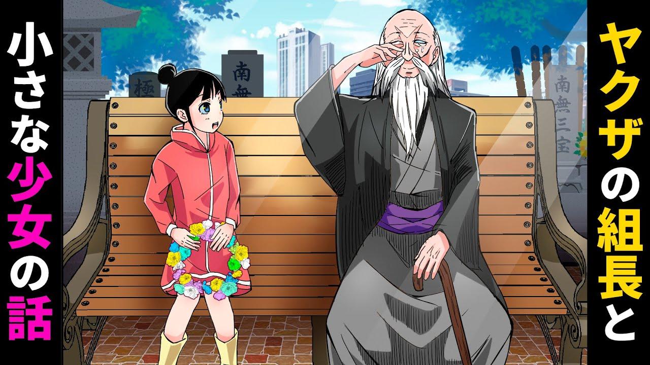 【アニメ】ヤクザの組長が少女と出会って涙を流した理由とは…【漫画/マンガ動画】